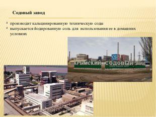 Содовый завод производит кальцинированную техническую соды выпускается йодиро