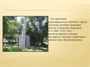 На территории Красноперекопского бромного завода установлен памятник академи