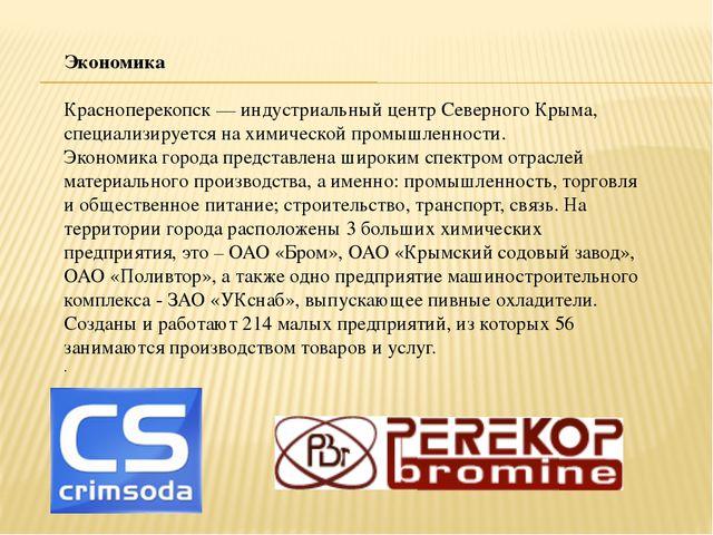 Экономика Красноперекопск — индустриальный центр Северного Крыма, специализир...