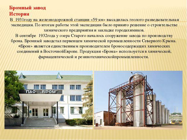 Бромный завод История В 1931году на железнодорожной станции «59 км» высадилас...