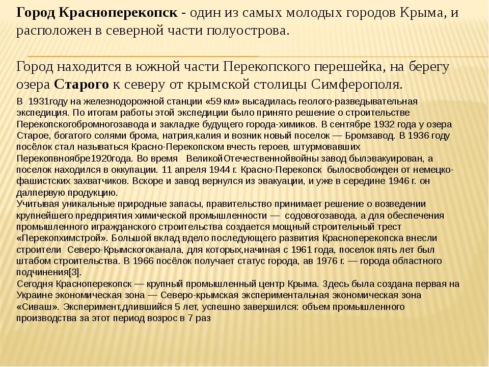 Город Красноперекопск- один из самых молодых городов Крыма, и расположен в с...