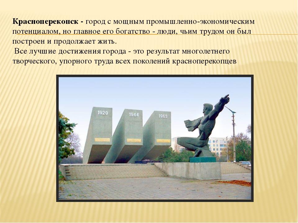 Красноперекопск - город с мощным промышленно-экономическим потенциалом, но гл...