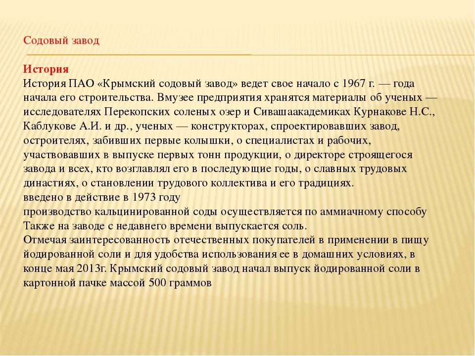 Содовый завод История История ПАО «Крымский содовый завод» ведет свое начало...