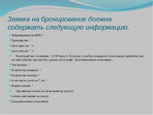 Заявка на бронирование должна содержать следующую информацию. Забронировать н