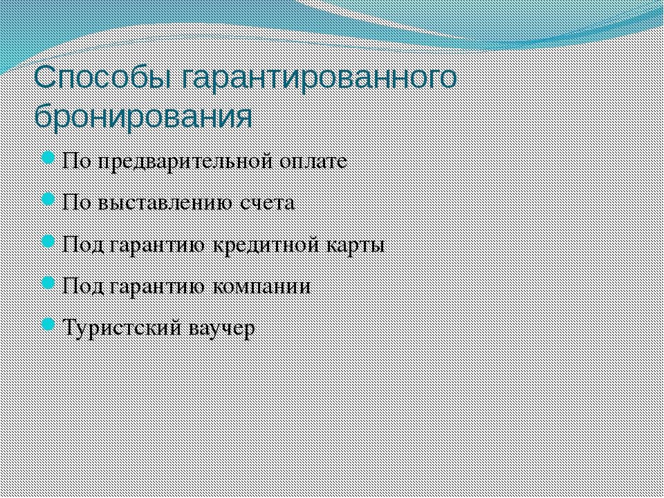 Способы гарантированного бронирования По предварительной оплате По выставлени...