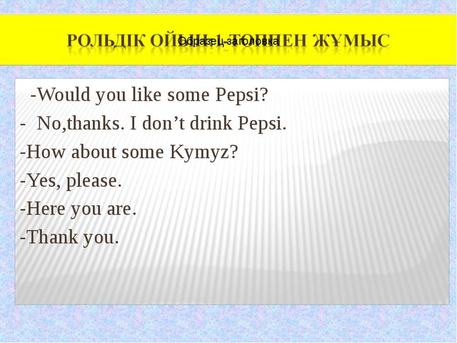 -Would you like some Pepsi? - No,thanks. I don't drink Pepsi. -How about som...