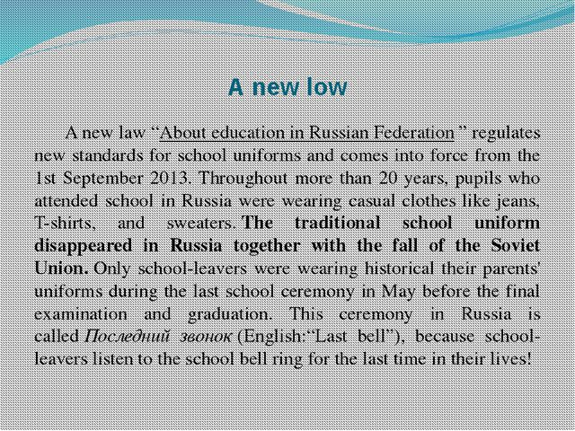 "A new low A new law ""About education in Russian Federation "" regulates new st..."