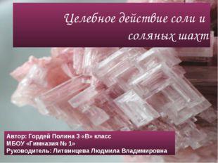 Целебное действие соли и соляных шахт Автор: Гордей Полина 3 «В» класс МБОУ «