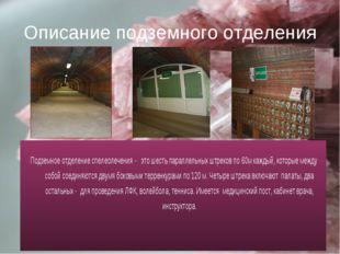 Описание подземного отделения Подземное отделение спелеолечения - это шесть п