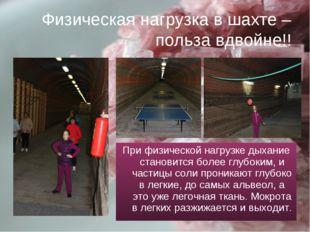 Физическая нагрузка в шахте – польза вдвойне!! При физической нагрузке дыхани