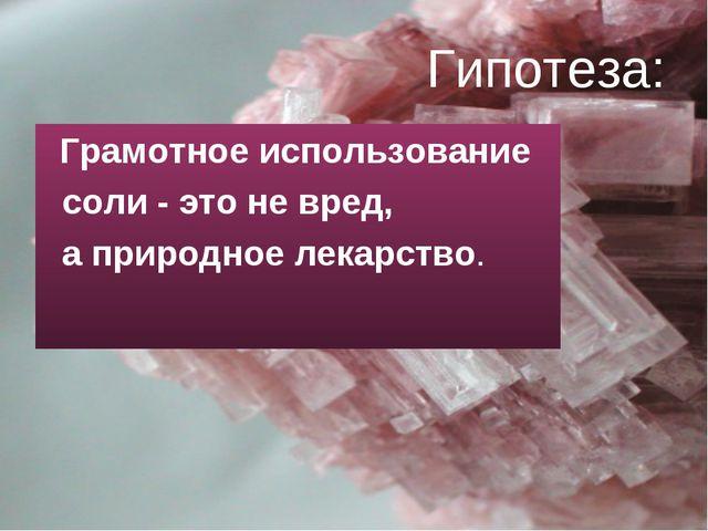 Гипотеза: Грамотное использование соли - это не вред, а природное лекарство.