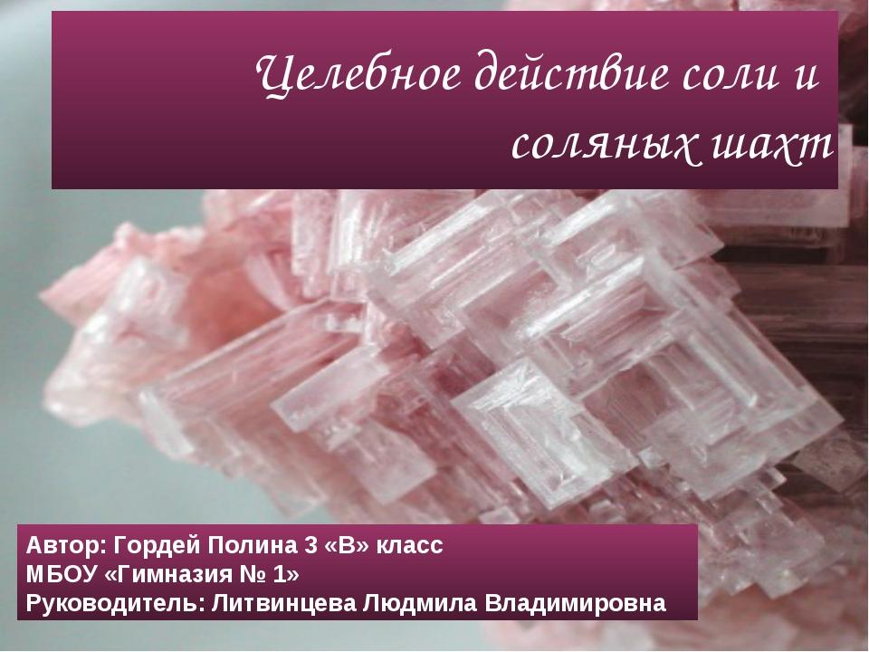 Целебное действие соли и соляных шахт Автор: Гордей Полина 3 «В» класс МБОУ «...