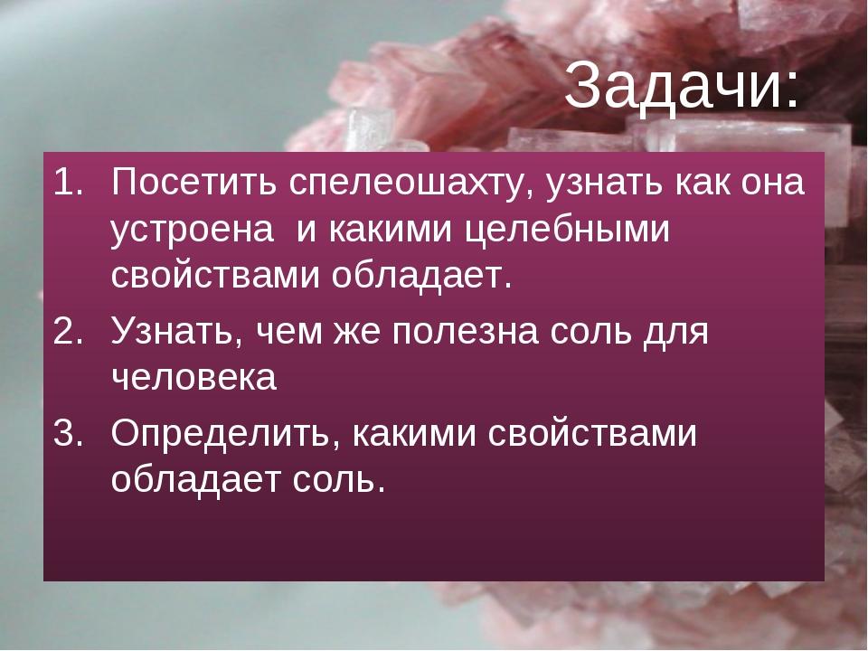 Задачи: Посетить спелеошахту, узнать как она устроена и какими целебными свой...
