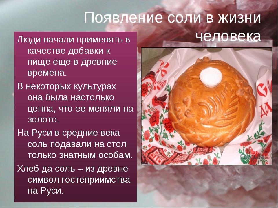 Появление соли в жизни человека Люди начали применять в качестве добавки к пи...