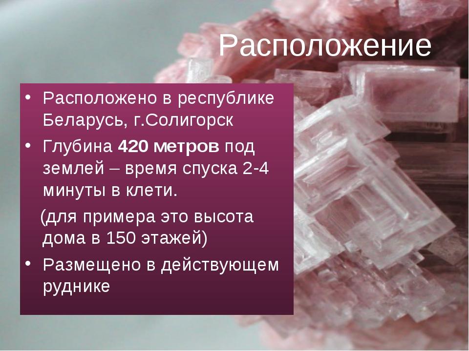 Расположение Расположено в республике Беларусь, г.Солигорск Глубина 420 метро...
