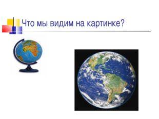Что мы видим на картинке?