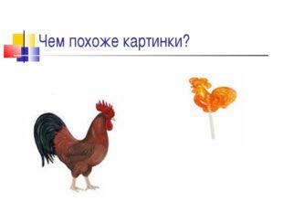 Чем похоже картинки?
