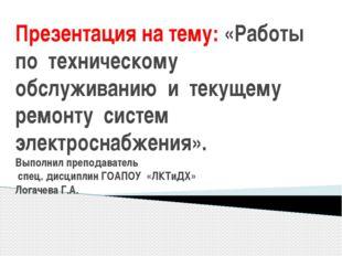 Презентация на тему: «Работы по техническому обслуживанию и текущему ремонту