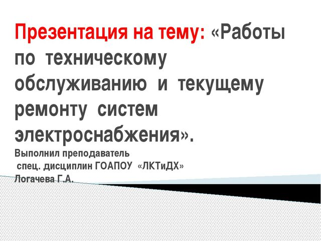 Презентация на тему: «Работы по техническому обслуживанию и текущему ремонту...