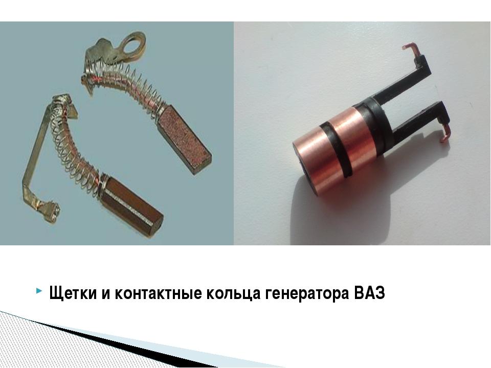 Щетки и контактные кольца генератора ВАЗ