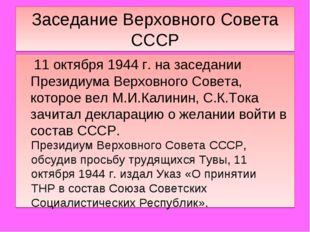 Заседание Верховного Совета СССР 11 октября 1944 г. на заседании Президиума В