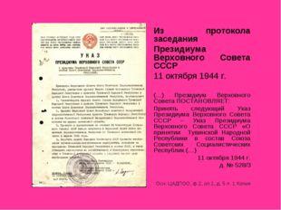Из протокола заседания Президиума Верховного Совета СССР 11 октября 1944 г.