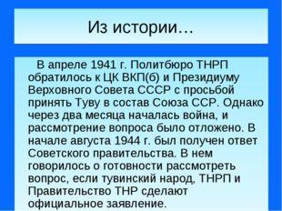 Из истории…  В апреле 1941 г. Политбюро ТНРП обратилось к ЦК ВКП(б) и Пр