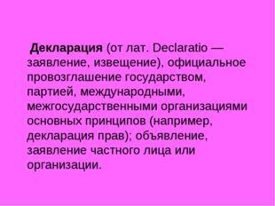 Декларация (от лат. Declaratio — заявление, извещение), официальное провозгл