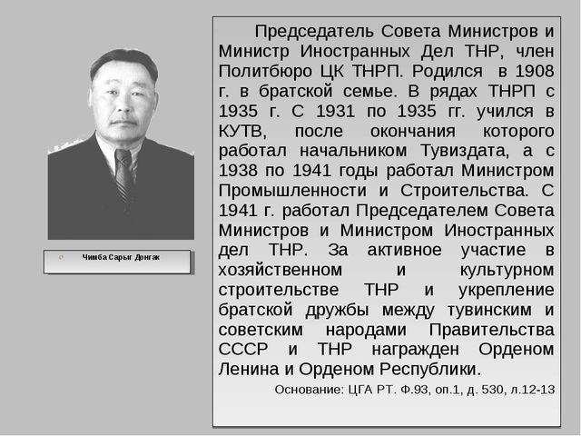 Председатель Совета Министров и Министр Иностранных Дел ТНР, член Политбюро...