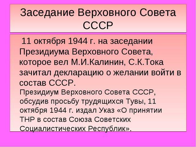 Заседание Верховного Совета СССР 11 октября 1944 г. на заседании Президиума В...