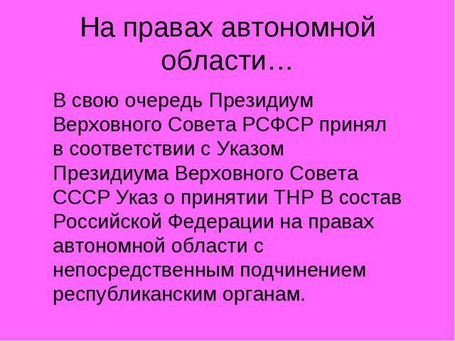 На правах автономной области… В свою очередь Президиум Верховного Совета РСФС...