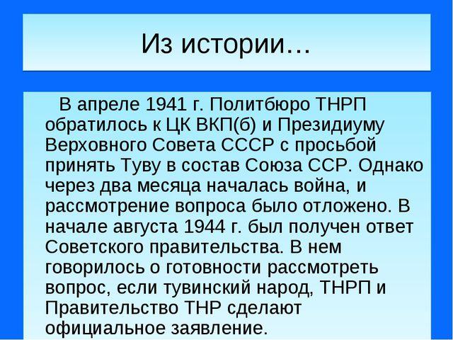Из истории…  В апреле 1941 г. Политбюро ТНРП обратилось к ЦК ВКП(б) и Пр...
