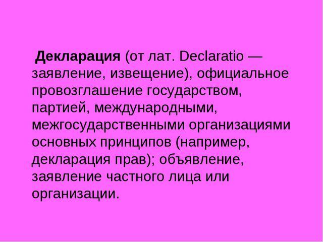 Декларация (от лат. Declaratio — заявление, извещение), официальное провозгл...