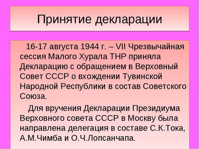 Принятие декларации 16-17 августа 1944 г. – VII Чрезвычайная сессия Малого Ху...