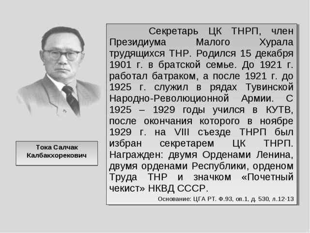 Тока Салчак Калбакхорекович Секретарь ЦК ТНРП, член Президиума Малого Хурала...
