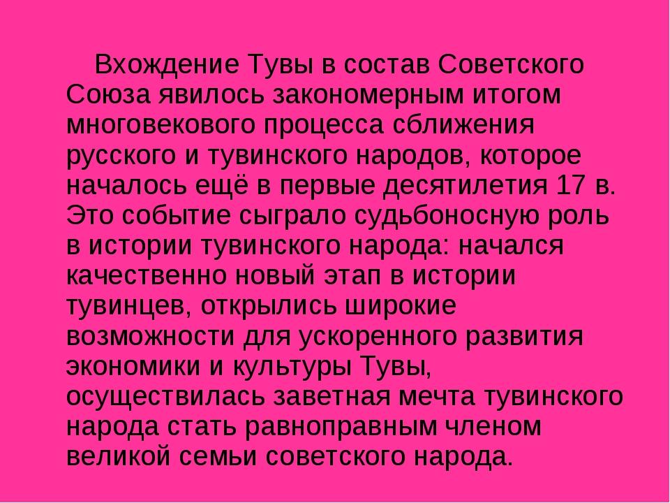 Вхождение Тувы в состав Советского Союза явилось закономерным итогом многове...