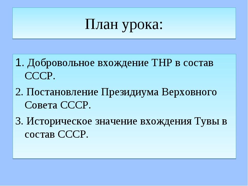 План урока: 1. Добровольное вхождение ТНР в состав СССР. 2. Постановление Пре...