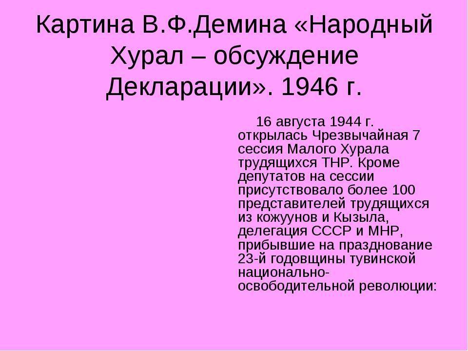 Картина В.Ф.Демина «Народный Хурал – обсуждение Декларации». 1946 г. 16 авгус...