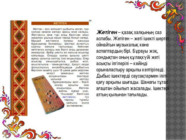 Жетіген – қазақ халқының саз аспабы. Жетіген – жеті ішекті шертіп ойнайтын му...