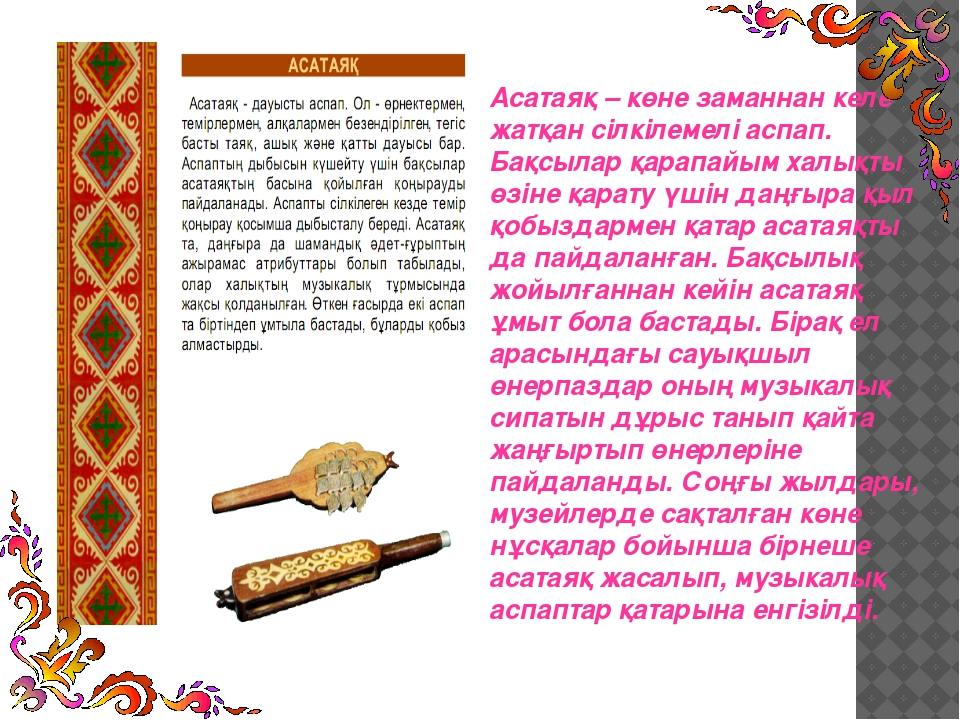 Асатаяқ – көне заманнан келе жатқан сілкілемелі аспап. Бақсылар қарапайым хал...