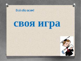 10 баллов САРАЙ Это слово означает некую постройку и у русских, и у татар, но