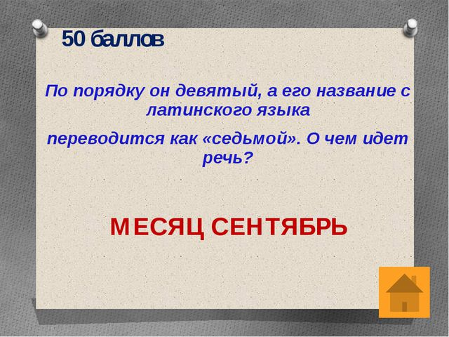 30 баллов Кто автор сказки «Серебряное копытце»? ПАВЕЛ ПЕТРОВИЧ БАЖОВ