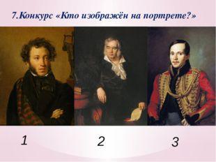 7.Конкурс «Кто изображён на портрете?» 1 2 3