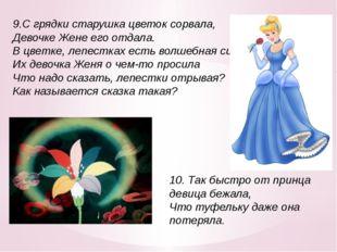 9.С грядки старушка цветок сорвала, Девочке Жене его отдала. В цветке, лепе