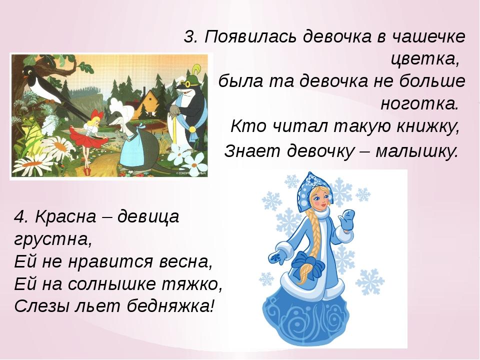 3. Появилась девочка в чашечке цветка, А была та девочка не больше ноготка....