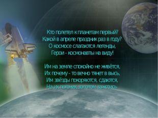 Кто полетел к планетам первый? Какой в апреле праздник раз в году? О космосе