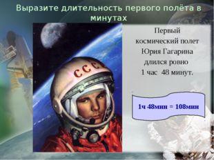 Выразите длительность первого полёта в минутах Первый космический полет Юрия