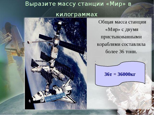 Выразите массу станции «Мир» в килограммах Общая масса станции «Мир» с двумя...