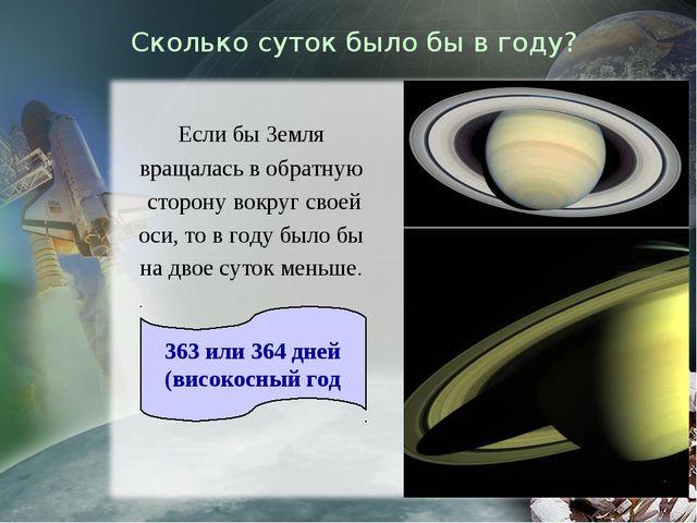Сколько суток было бы в году? Если бы Земля вращалась в обратную сторону вокр...