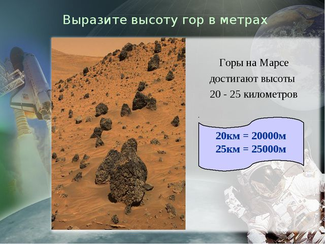 Выразите высоту гор в метрах Горы на Марсе достигают высоты 20 - 25 километро...